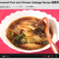 Tasty Simmered Pork and Chinese Cabbage Recipe - Video Recipe
