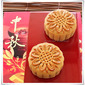 Dried Fruits and Nutty Mooncake