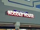 Vietnamese Noodle House Logo