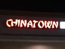 Chinatown Fast Food Logo