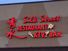 Silk Street Restaurant Logo