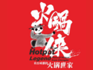 Hot Pot Legend Logo