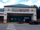 China Garden Inn Logo