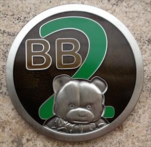 "BB2 ""Silber"" Frontsite"