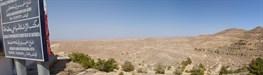Matmata Panorama 1