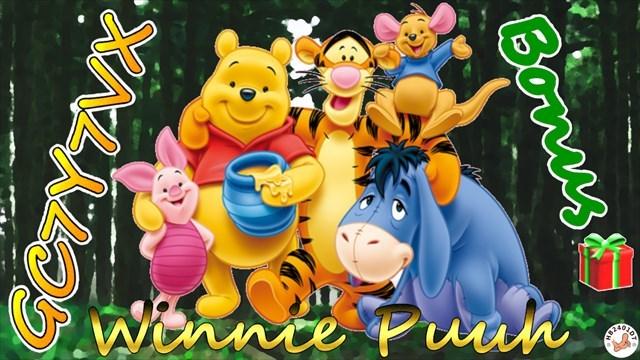 Winnie Puuh und seine Freunde ?? Bonus