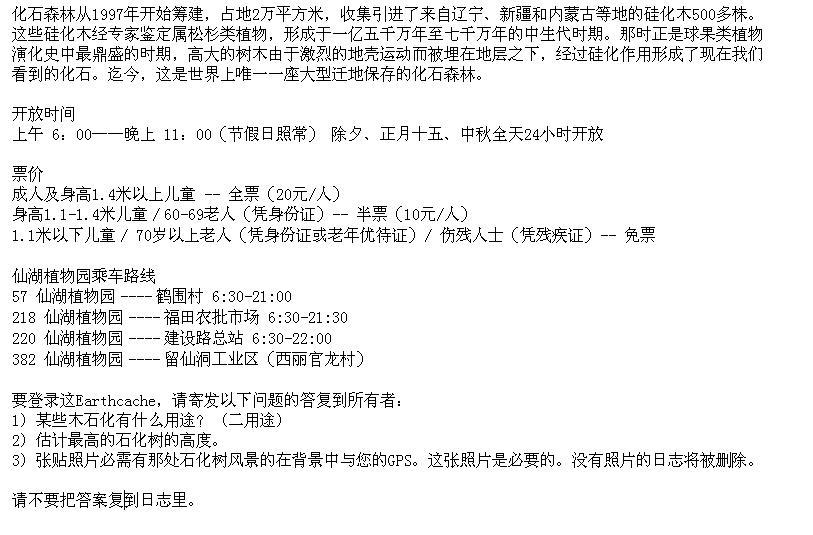 Stone Tree in Chinese Language