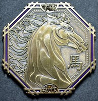 Year of the Horse Geocoin
