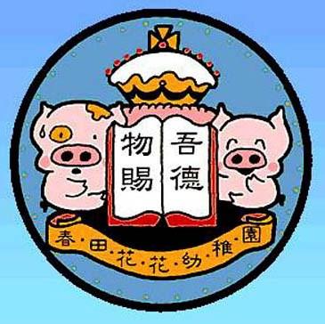 gc67phv springfield kindergarten admission exam 春田花花入學試