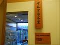Image for Sokiku Nakatani Tearoom -- CSUSacramento California
