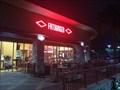 Image for Fat Burger - Aliso Viejo, CA