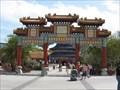 Image for Gate of the Golden Sun - Epcot, Disney World, FL
