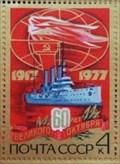 Image for Cruiser Aurora - St. Petersburg, Russia