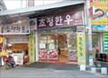 Image for Chojeong Meat Market  -  Cheongju, Korea