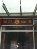 Image for Macintosh Coffee - Beijing, China