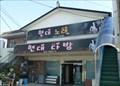 Image for Hyundae Tearoom - Jindo, Korea