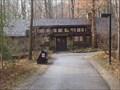 Image for Brecksville Trailside Museum - Brecksville, Ohio