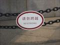 Image for No Striding - Pudong, China