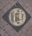 Image for Gullideckel 100 Jahre HEW  - Fernwärme für unsere Stadt - Hamburg