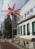 Image for Choi's Restaurant Electric Palm Tree  -  Cheonan, Korea