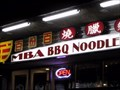 Image for MBA BBQ Noodle House - Calgary, Alberta