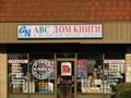Image for ABC Bookstore - Sacramento, CA