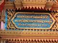 Image for 2497/1954-Wihan, Chalong Temple—Phuket, Thailand.