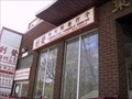 Image for Chong Fat Noodle House - Calgary, Alberta