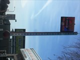 Image for 50-Foot-Tall Thermometer - Galt, CA