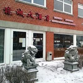 Kina Restaurant Randers