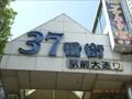 Image for 37th Street - Kawasaki, JAPAN