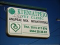 Image for Vet Clinic Amoudara - Heraklion, Crete, Greece
