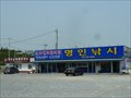 Image for Myeongin Fishing Store (명인낚시) - Jindo, Korea