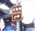 Image for Chenxiang Monaspery - Shanghai, China