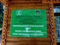 Image for Tourist Information Center - Belovezhskaya Puschcha, Belarus