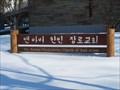 Image for The Korean Presbyterian Church of Ann Arbor - Michigan