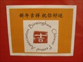 Image for Birmingham Chinese Festival Association, Birmingham, AL