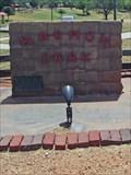 Image for Harmon Park - Stamford, TX