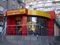 Image for Rostik's KFC - Mashtots Street - Yerevan, Armenia