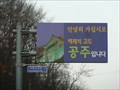 Image for Charyeong Uphill Road Cheonan-Gongju crossing