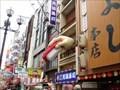 Image for Dotonbori - Osaka, Japan