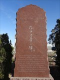 Image for Matsudaira Tadaatsu - Denver, Co, USA
