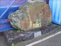 Image for Glacial Erratic, Manx Museum - Douglas, Isle of Man