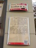 Image for Pjtor Alabin - Sofia, Bulgaria