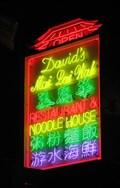 Image for David's Mai Lai Wah Restaurant - Philadelphia, PA