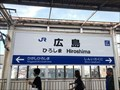 Image for Hiroshima Station