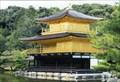 Image for Kinkaku - ji Temple (Rokuon - ji Temple) - Kyoto, Japan