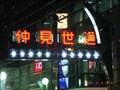 Image for Nakamise Dori - Kawasaki, JAPAN