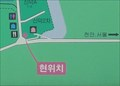 Image for Cheonan Memorial Park Guide Map  -  Cheonan, Korea