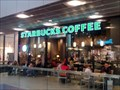 Image for Starbucks Coffee, SC FORUM - Ostrava, Czech Republic